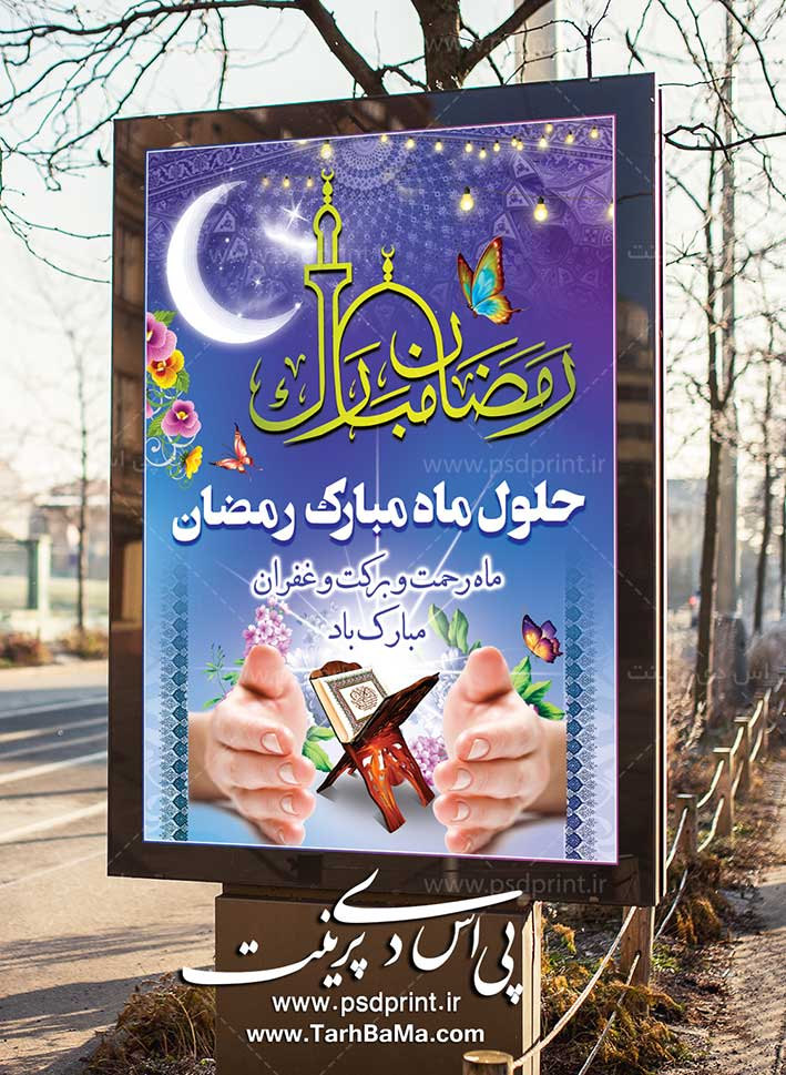 بنر لایه باز ماه رمضان