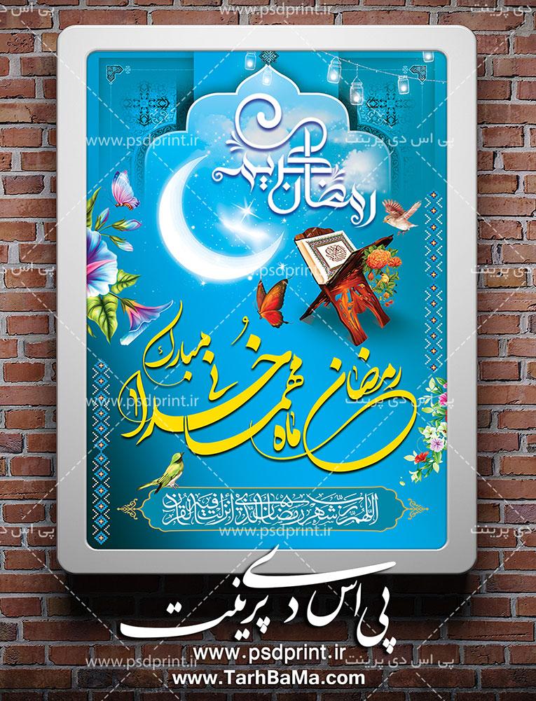 بنر+ماه+رمضان