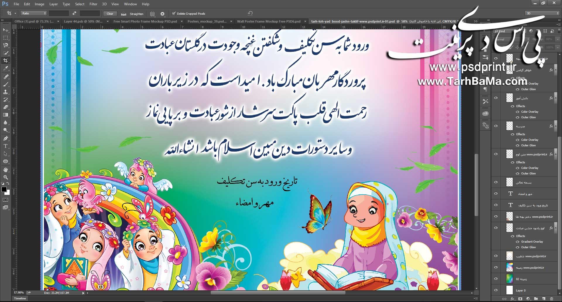 لوح تقدیر جشن تکلیف دختران