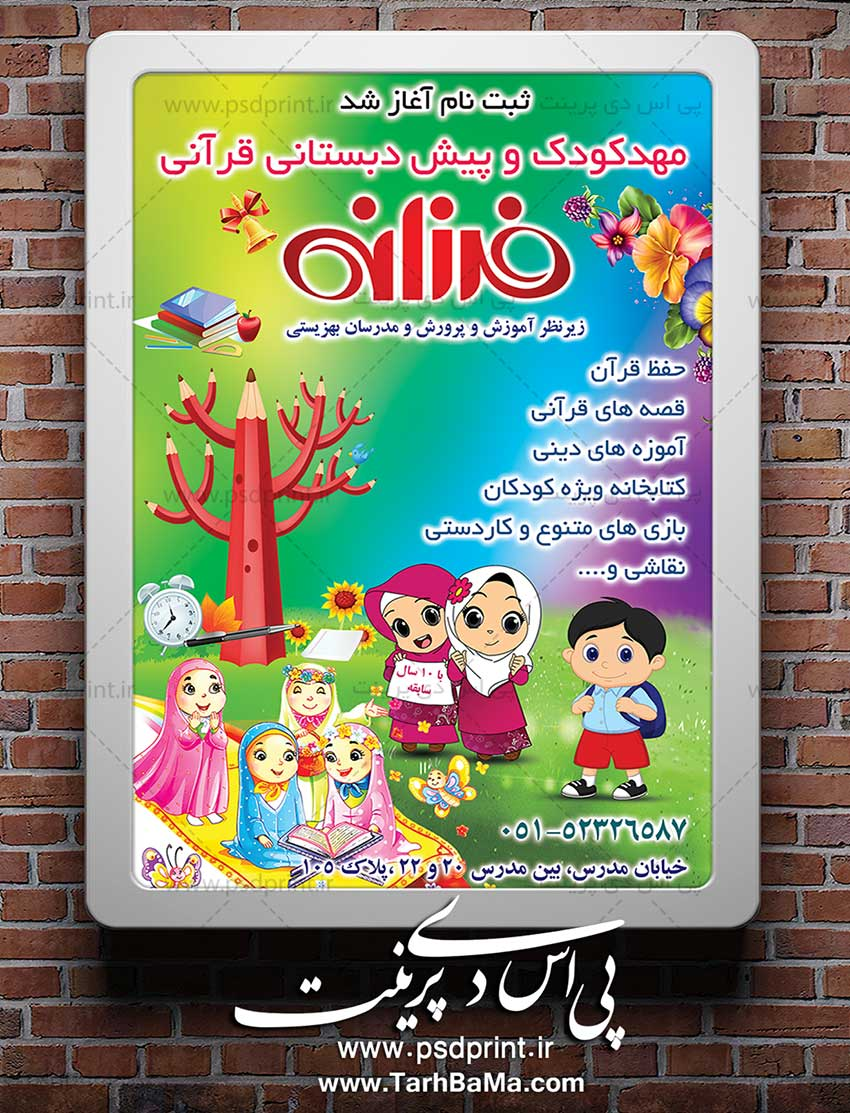 بنر+مهد+کودک+قرآنی