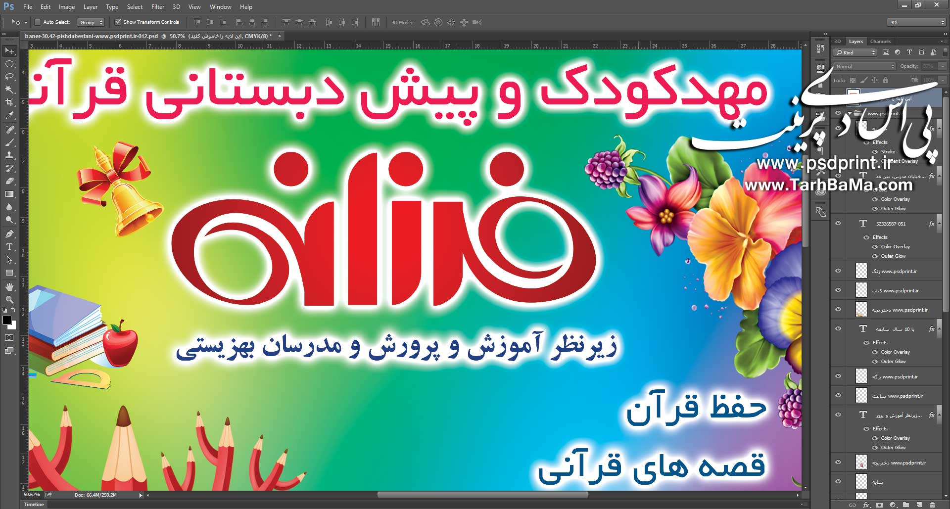 بنر+مهد+قرآنی