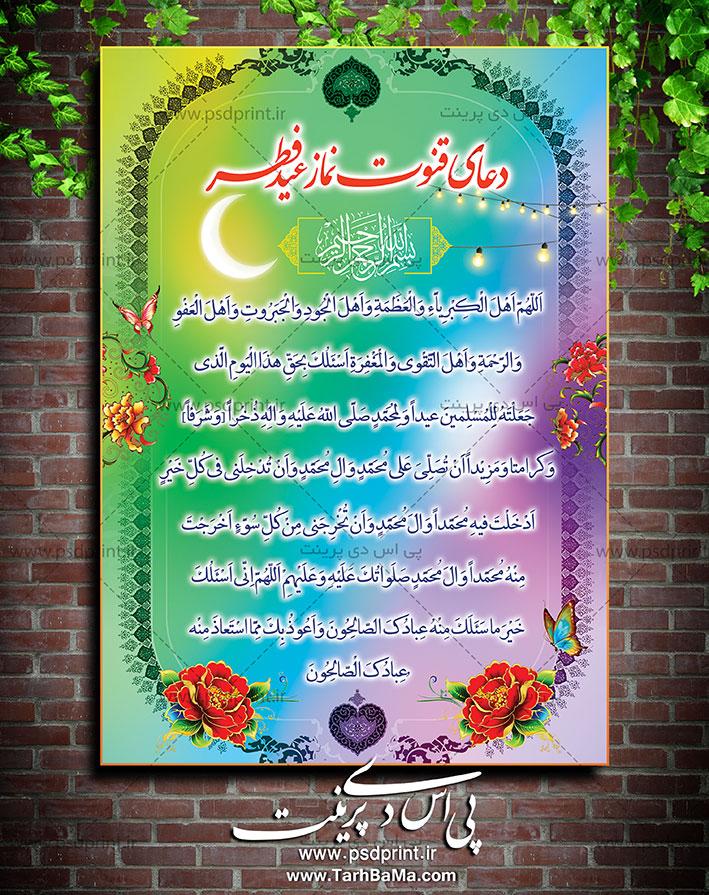 بنر+دعای+قنوت+نماز+عید+فطر
