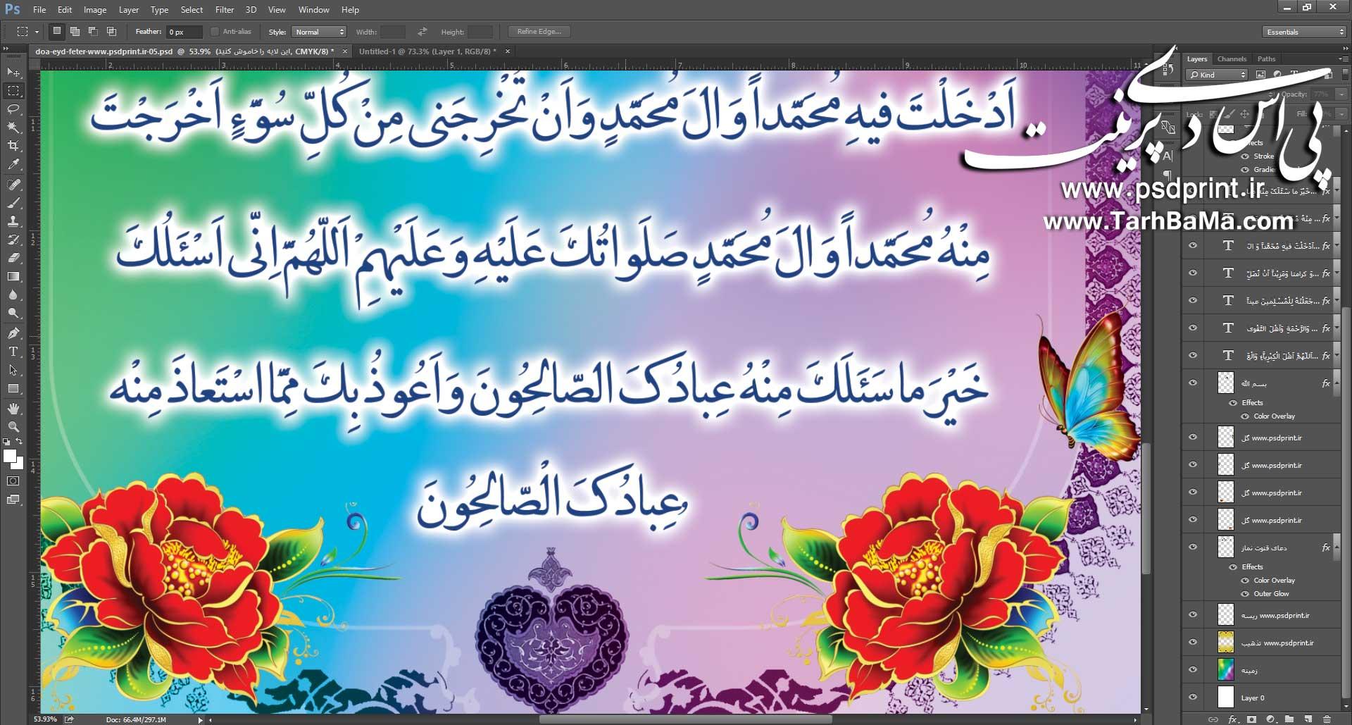 بنر لایه باز دعای قنوت عید فطر