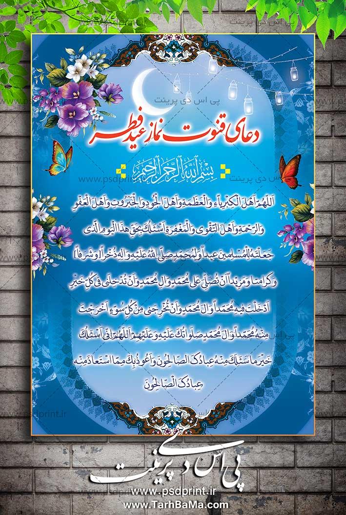 بنر+دعای+قنوت+نماز عید فطر