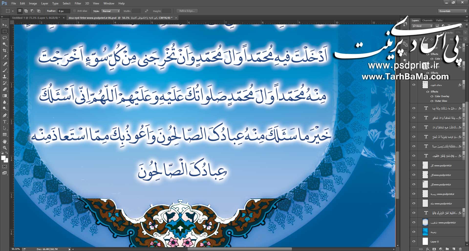 بنر+لایه باز+قنوت+نماز+عید+فطر