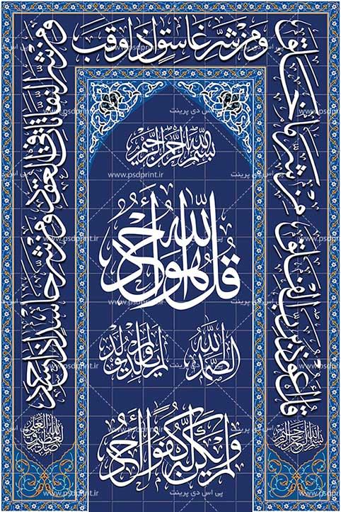 طرح+محراب+مسجد