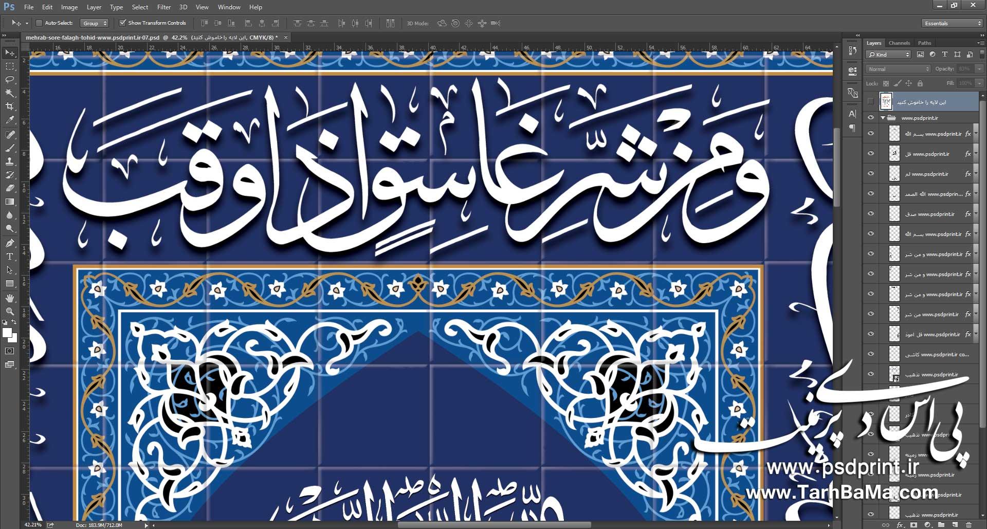 طرح+لایه باز+محراب+مسجد