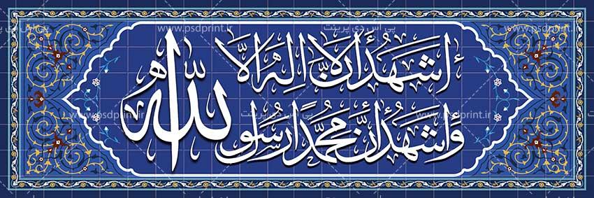 طرح+کاشی کاری+اشهد أن لا اله الا الله