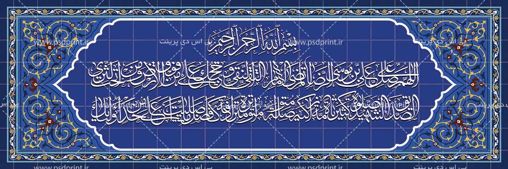 طرح صلوات خاصه امام رضا