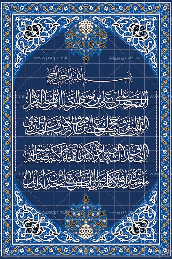 بنر+صلوات+خاصه+امام+رضا