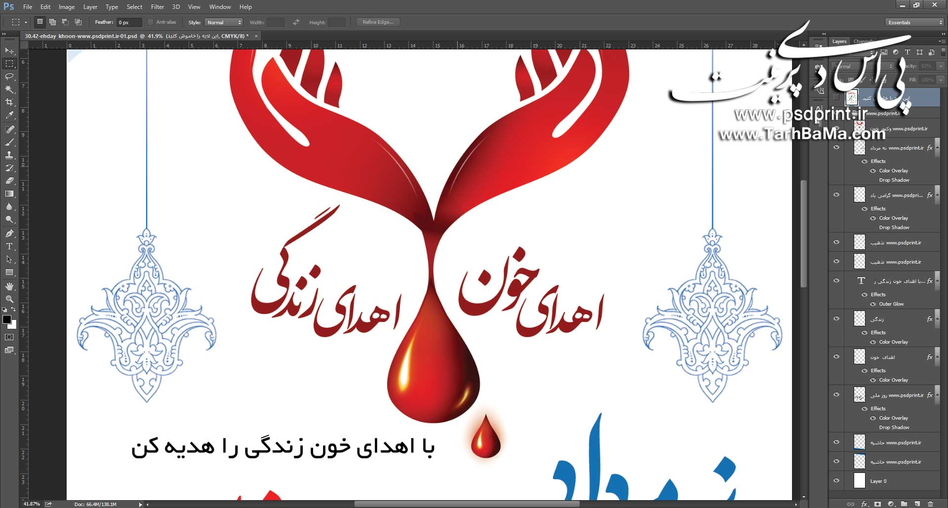 دانلود+بنر+روز+اهدای+خون