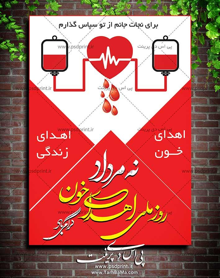 طرح بنر روز اهدای خون