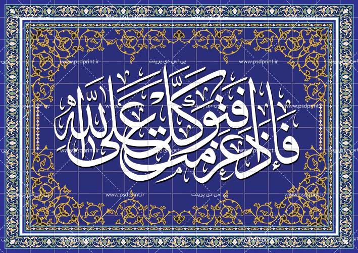 کاشی کاری مسجد