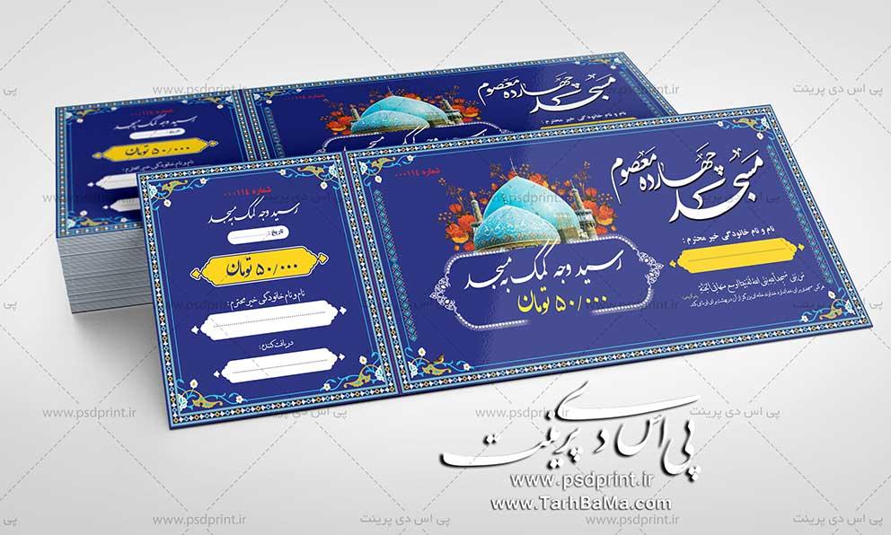 قبض+کمک+به+مساجد