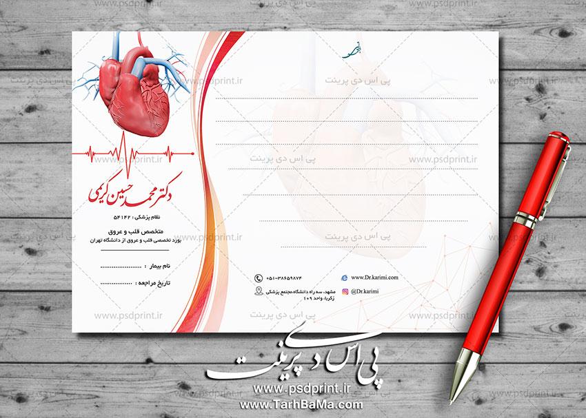 نسخه+پزشک+قلب و عروق