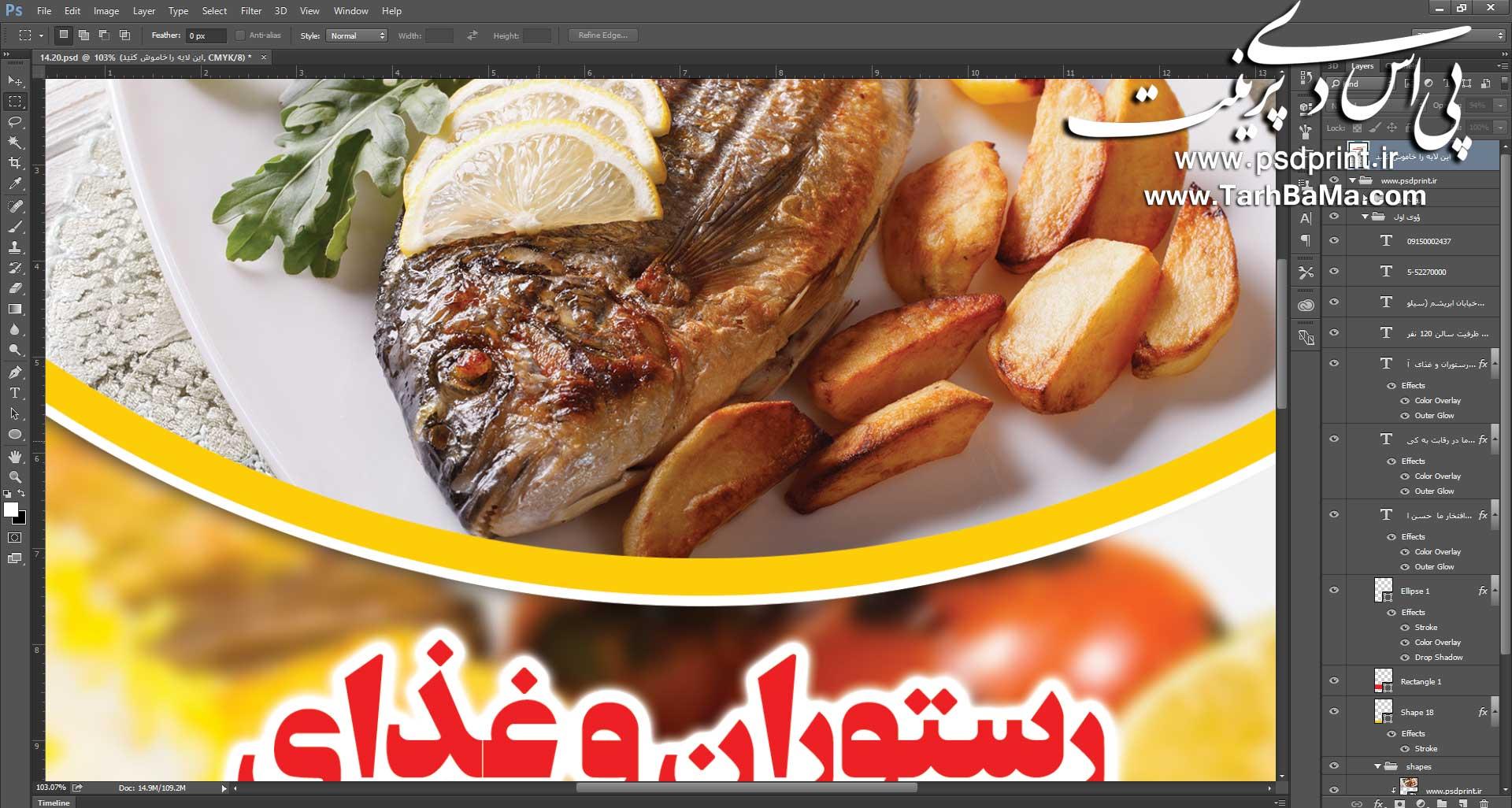 طرح+تراکت+رستوران+و+غذای+دریایی