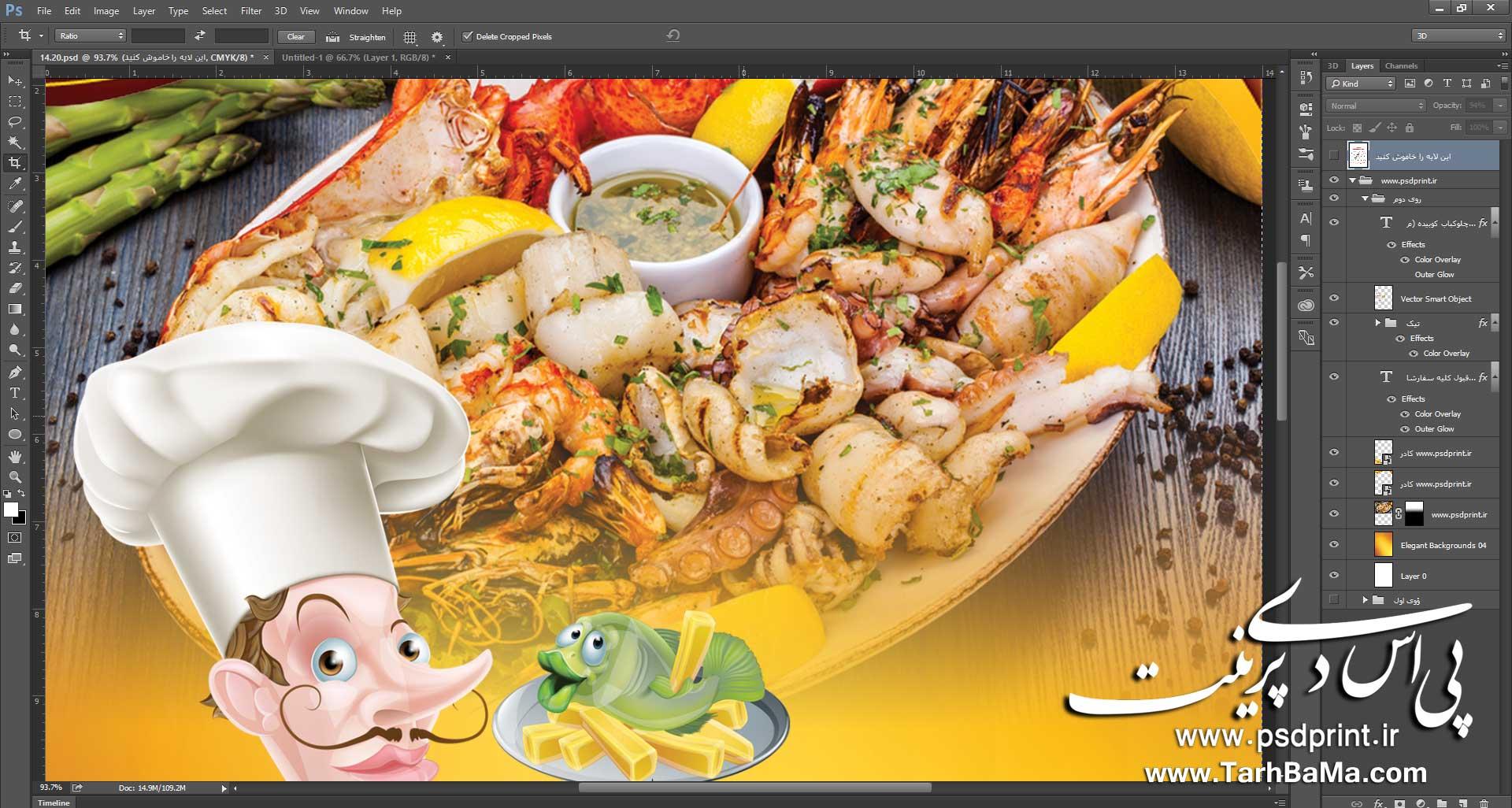 تراکت+غذای+دریایی