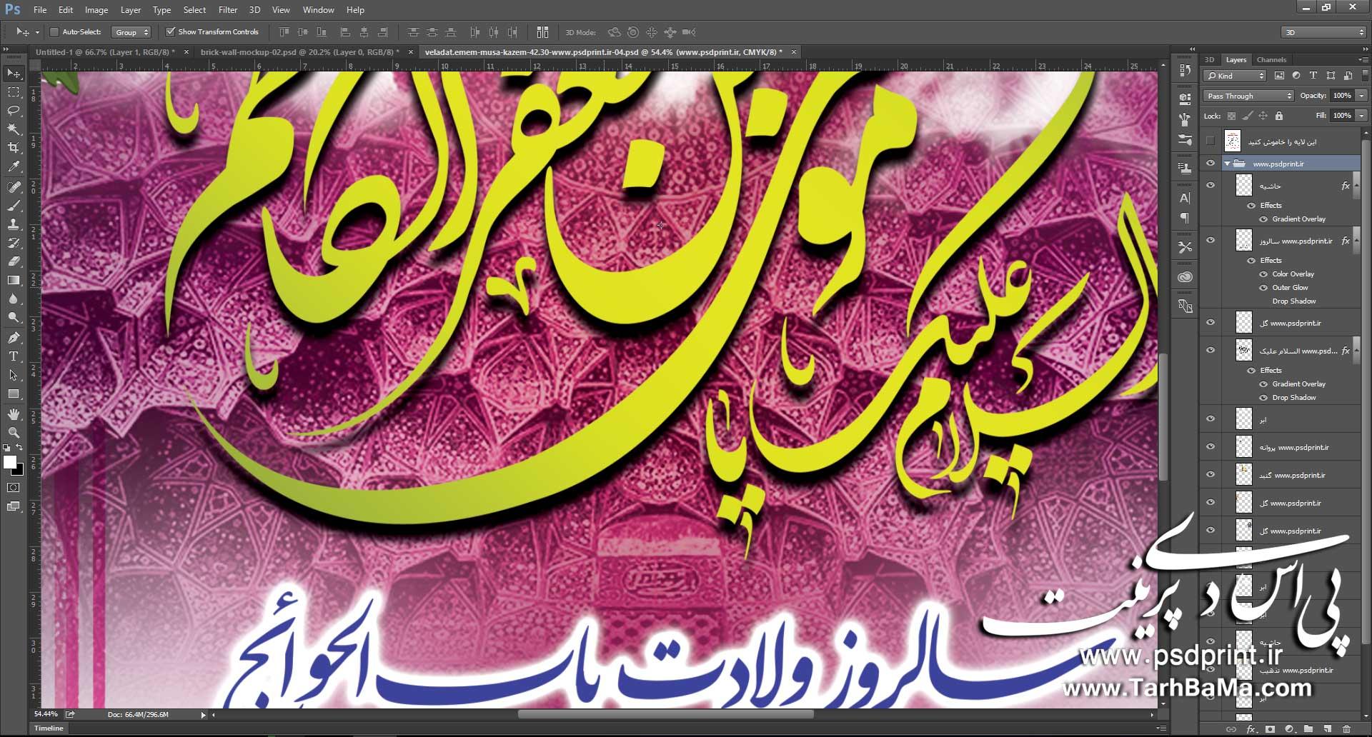 بنر+ولادت+امام+موسی+کاظم