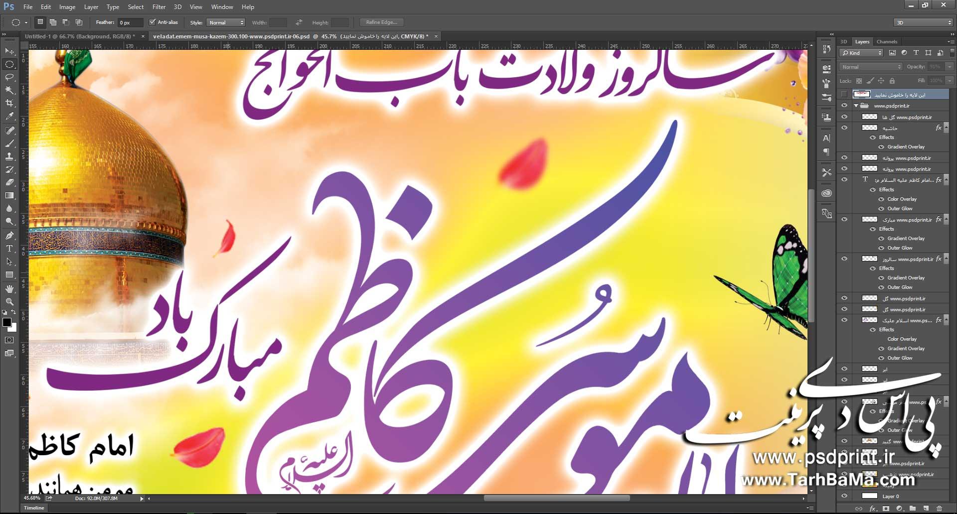 دانلود+بنر+تولد+امام+موسی+کاظم