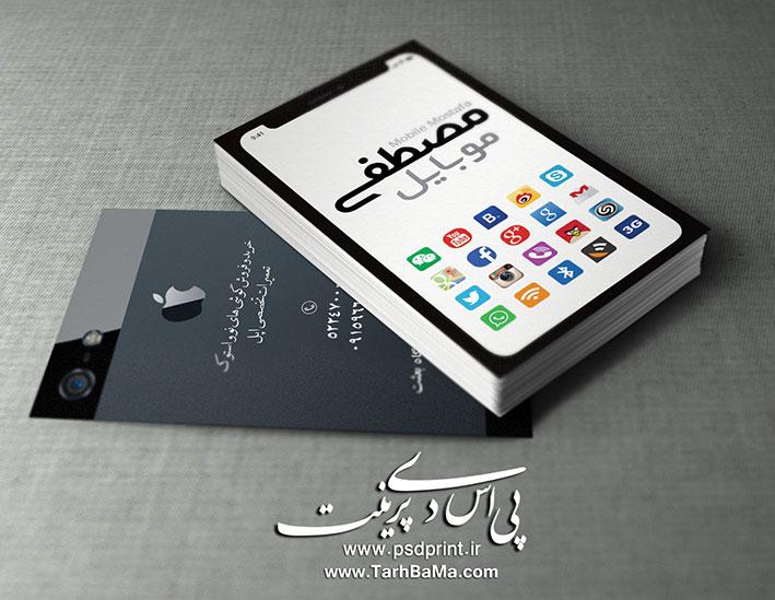 کارت+ویزیت+موبایل+فروشی