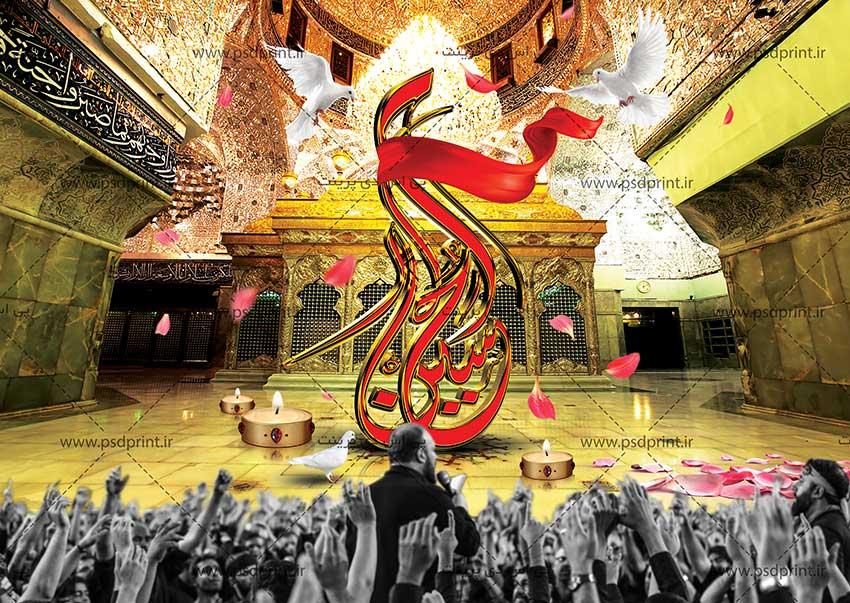 بنر+پشت+منبری+امام+حسین