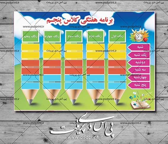 طرح برنامه کلاسی دانش آموزان