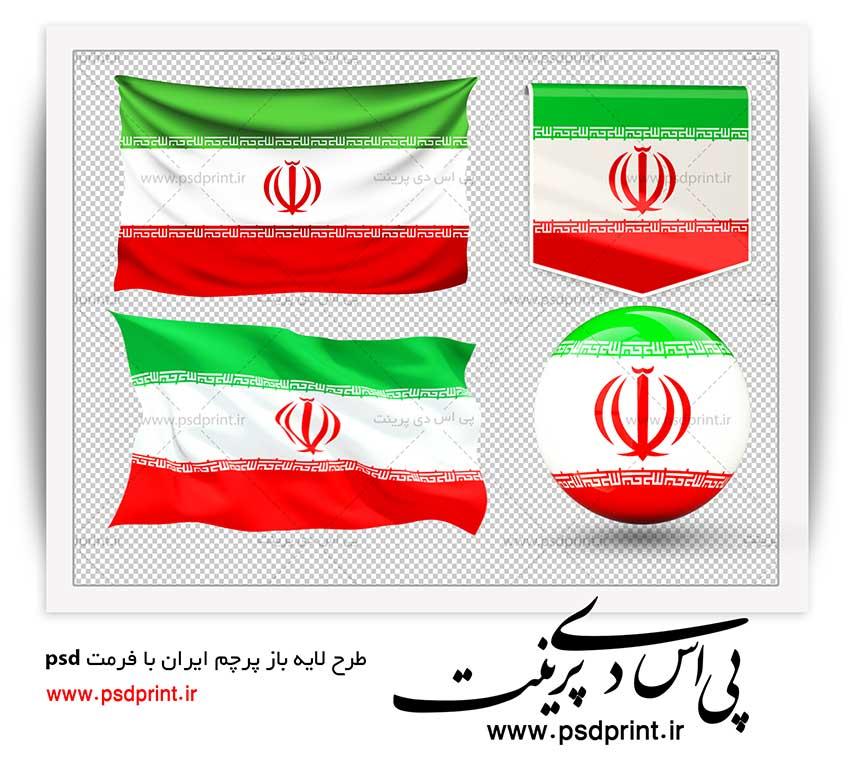 دانلود رایگان طرح لایه باز پرچم ایران