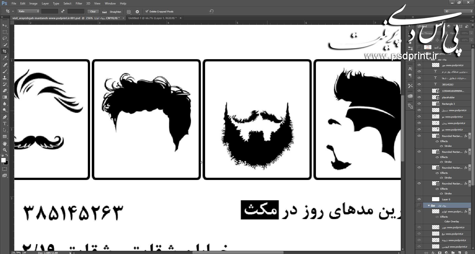 دانلود کارت ویزیت آرایشگاه مردانه لایه باز