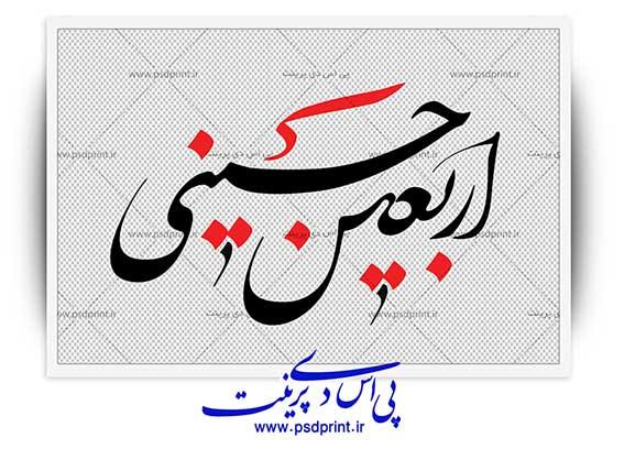 تایپوگرافی اربعین حسینی
