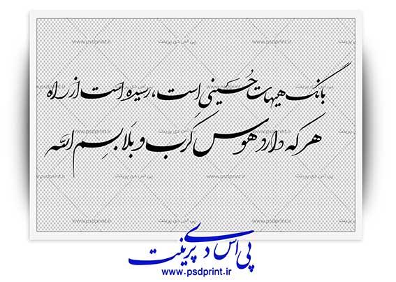 خطاطی شعر هر که دارد هوس کرب و بلا بسم الله