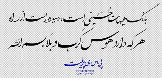 شعر هر که دارد هوس کرب و بلا بسم الله
