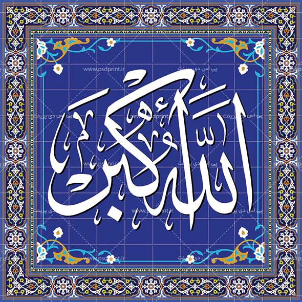 طرح کاشی کاری الله اکبر و تکبیر