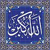 طرح کاشی کاری الله اکبر