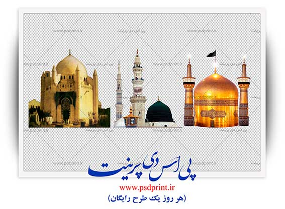 عکس گنبد امام رضا و قبرستان بقیع و مسجد پیامبر png