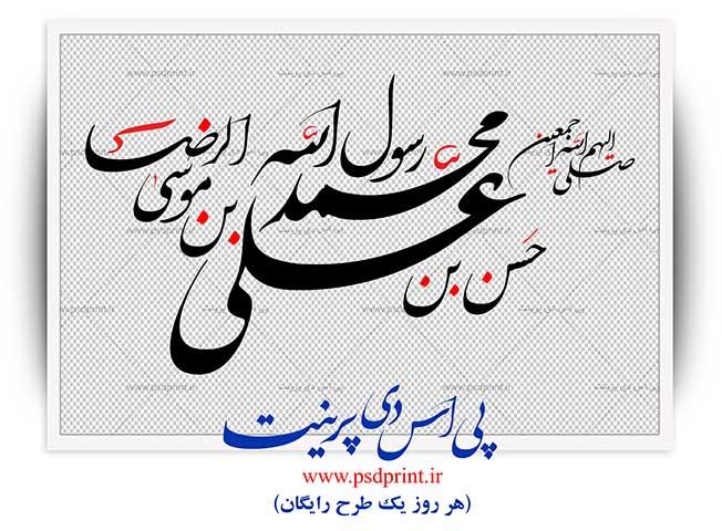 تایپوگرافی علی ابن موسی الرضا محمد رسول الله و حسن بن علی
