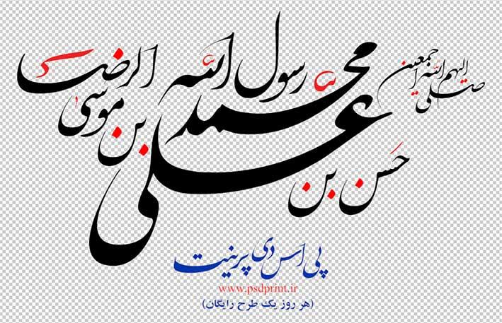 تاپوگرافی رحلت پیامبر و شهادت امام حسن و امام رضا