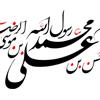 تایپوگرافی حسن بن علی ، علی بن موسی الرضا و محمد رسول الله