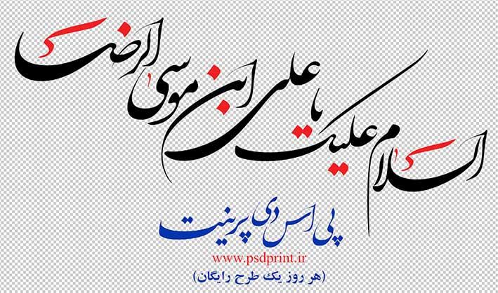 السلام علیک یا علی بن موسی الرضا png