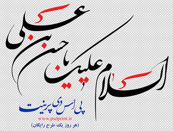 تایپوگرافی امام حسن مجتبی