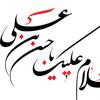 تایپوگرافی السلام علیک یا حسن بن علی