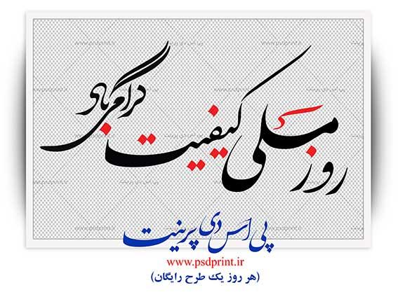 تایپوگرافی روز ملی کیفیت