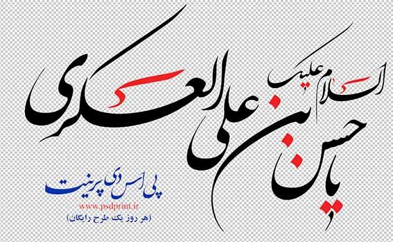 رسم الخط امام حسن عسکری