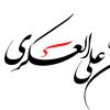 تایپوگرافی السلام علیک یا حسن بن علی العسکری