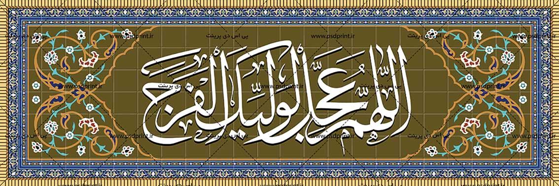 طرح کاشی کاری اللهم عجل لولیک الفرج