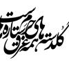تایپوگرافی شعر برای امام رضا