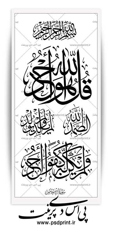 تایپوگرافی قل هو الله احد