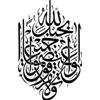 رسم الخط هفته وحدت و واعتصموا به حبل الله