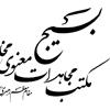 خطاطی جمله رهبر درباره هفته بسیج