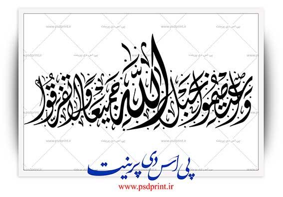 تایپوگرافی و اعتصموا به حبل الله