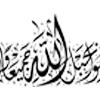طرح تایپوگرافی و اعتصموا به حبل الله